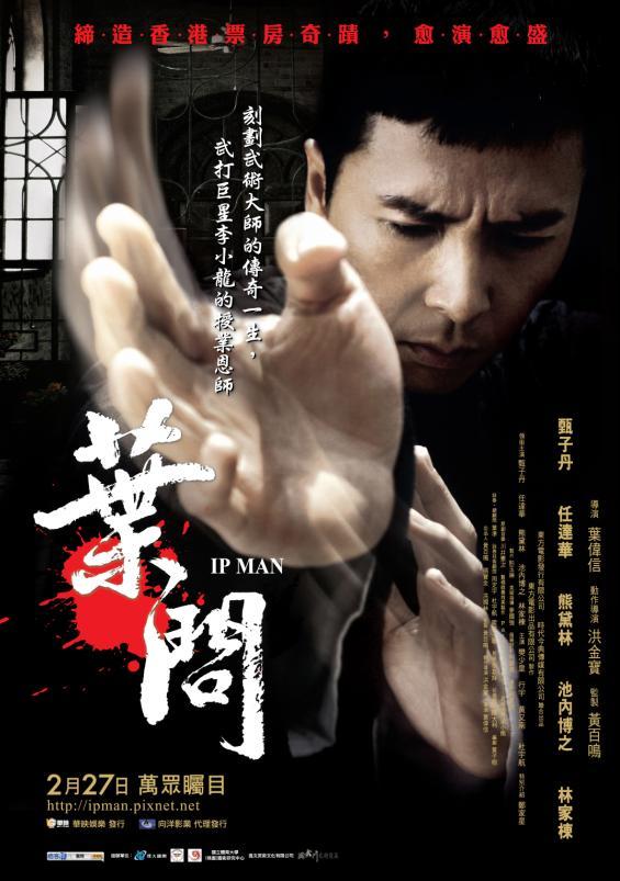 2008_ipman_poster_tw_4688